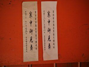 船江上社の吉王稲荷神社(伊勢市船江)