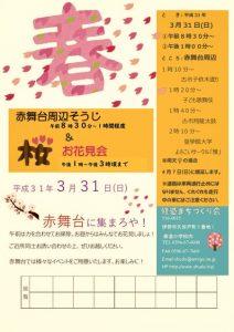 お花見会の案内(修道まちづくり会)