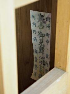 甘露花壽稲荷神社に貼られていた「寒中御見舞」札(伊勢市神久)