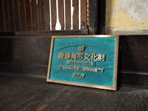 登録有形文化財 第24-0202〜0203号である旧御師丸岡宗大夫邸(伊勢市宮町)