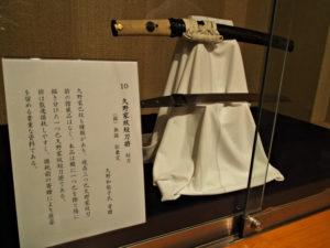 展示番号10、幕末田丸の名刀展(村山龍平記念館)
