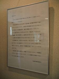 幕末田丸の名刀展(村山龍平記念館)