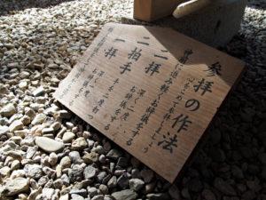 参拝の作法説明板、赤井神社(伊勢市上野町)