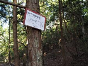ゆすり岩近道の案内板、赤井山(伊勢市上野町)
