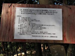 赤井山散策路の説明板(伊勢市上野町)