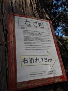 なで岩への案内板、赤井山(伊勢市上野町)