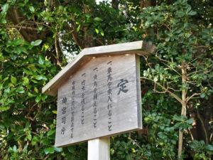 田上大水神社・田上大水御前神社(ともに豊受大神宮 摂社)