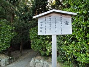 伊我理神社(豊受大神宮 末社)ほかへの参道入口