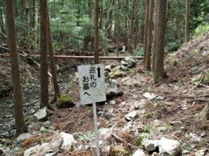 「巡礼のお墓へ」の案内板(梅ケ谷駅〜荷坂峠)