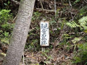 観音石仏跡の案内板(荷坂峠)