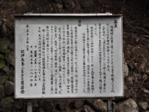 茶屋・石仏の説明板(荷坂峠)
