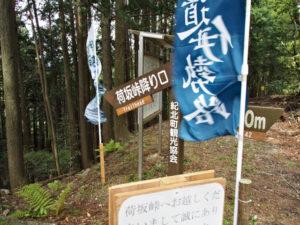 荷坂峠降り口の道標(熊野古道伊勢路)