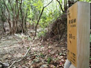 「熊野古道伊勢路08 荷坂峠08/12」道標