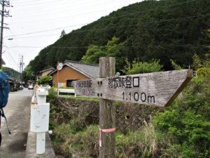 道標(荷坂峠登り口〜道の駅紀伊長島マンボウ付近)