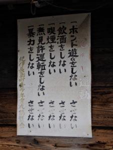 JR紀勢本線 紀伊長島駅付近〜魚まち