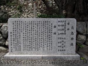 長島神社(北牟婁郡紀北町長島)