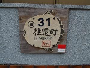マンボウをモチーフにした地名板(魚まち)