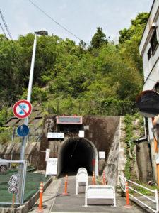長島歩道トンネル