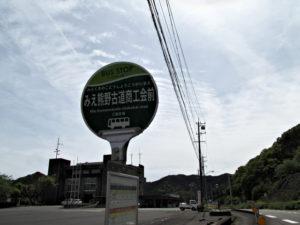 BUS STOP みえ熊野古道商工会前 三重交通