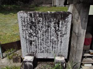 加田石仏道標の説明板(JR紀勢本線 赤羽踏切付近)