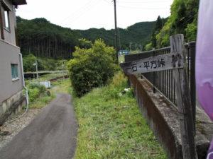 一石・平方峠への道標(国道42号からの分岐)