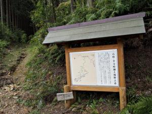 一石峠・平方峠越え熊野古道の説明板