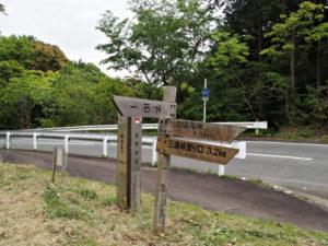 道標(平方峠付近)