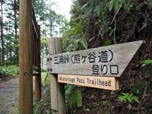 三浦峠(熊ヶ谷道) 登り口