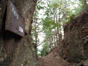 三浦峠(熊ヶ谷道)