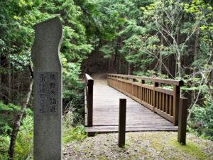 熊ヶ谷橋(熊ヶ谷道)