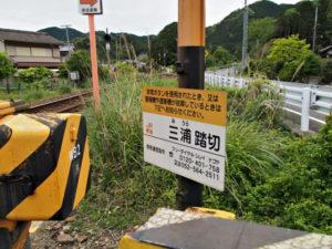 JR紀勢本線 三浦踏切