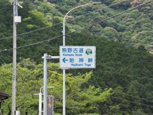 「熊野古道 ←始神峠」の案内板(国道42号)