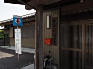 いなべ市福祉バス坂本線 坂本公会堂 バス停