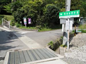 敬善寺付近の2つ目の分岐(巡見道)