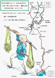 〜さぁ!まいこましてこかぁ〜 纏めwalk 神武天皇東征の道編 第一回(1日目)のコースマップ