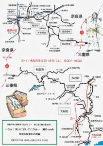 〜さぁ!まいこましてこかぁ〜 纏めwalk 神武天皇東征の道編 のコースマップ