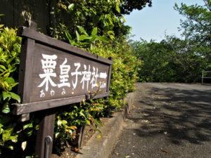 粟皇子神社の案内板(旅荘 海の蝶)