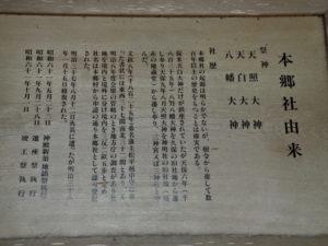 本郷社(いなべ市藤原町本郷)