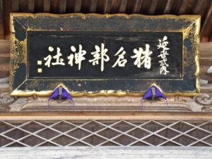 猪名部神社[9](いなべ市藤原町長尾)