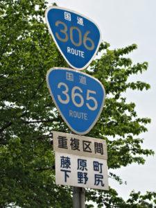 国道306・365号の標識(志礼石新田交差点付近)