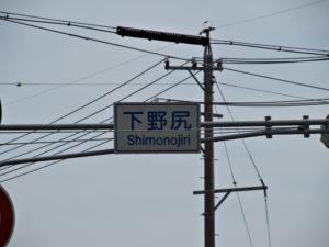 国道306・365号の下野尻交差点(濃州道)