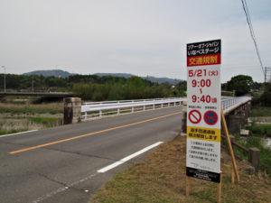員弁川に架かる野尻橋(濃州道)