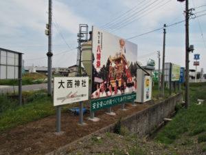 国道306・365号の鎌田交差点にある大西神社の看板