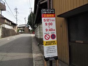 鎌田交差点〜大西神社(濃州道)