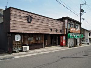 丁子屋[16](濃州道)