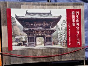 修復中の仁王門、丹生山神宮寺(多気町丹生)