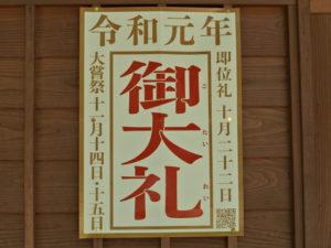 河邊七種神社社務所にて(伊勢市河崎)