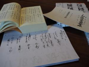 古文書の会(2019.05.11)@河邊七種神社社務所