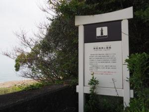 「神前海岸と潜島」の説明板(伊勢市二見町松下)