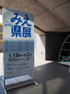 「第70回 みえ県展@三重県文化会館2階ギャラリー」の看板